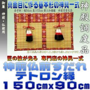 神前仏前御簾 新大和すだれ 赤色・緑色 テトロン縁 幅150cm以下・高さ90cm以下|omakase-factory