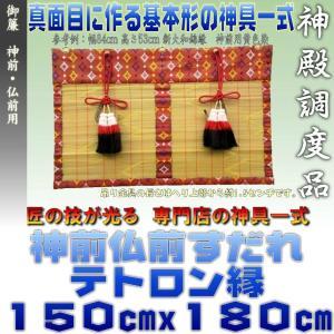 神前御簾 仏前御簾 新大和すだれ 赤色・緑色 テトロン縁 幅150cm以下・高さ180cm以下 おまかせ工房|omakase-factory