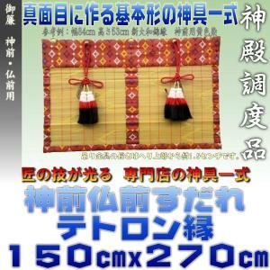 神前御簾 仏前御簾 新大和すだれ 赤色・緑色 テトロン縁 幅150cm以下・高さ270cm以下 おまかせ工房|omakase-factory