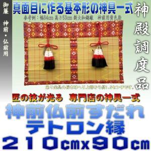 神前仏前御簾 新大和すだれ 赤色・緑色 テトロン縁 幅210cm以下・高さ90cm以下|omakase-factory