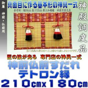 神前仏前御簾 新大和すだれ 赤色・緑色 テトロン縁 幅210cm以下・高さ180cm以下|omakase-factory