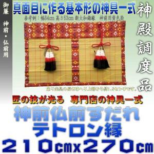 神前仏前御簾 新大和すだれ 赤色・緑色 テトロン縁 幅210cm以下・高さ270cm以下|omakase-factory