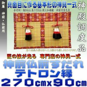 神前仏前御簾 新大和すだれ 赤色・緑色 テトロン縁 幅270cm以下・高さ90cm以下|omakase-factory