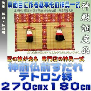 神前仏前御簾 新大和すだれ 赤色・緑色 テトロン縁 幅270cm以下・高さ180cm以下|omakase-factory