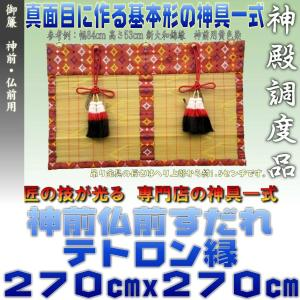 神前御簾 仏前御簾 新大和すだれ 赤色・緑色 テトロン縁 幅270cm以下・高さ270cm以下 おまかせ工房|omakase-factory