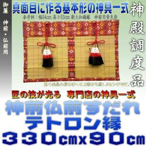 神前仏前御簾 新大和すだれ 赤色・緑色 テトロン縁 幅330cm以下・高さ90cm以下|omakase-factory