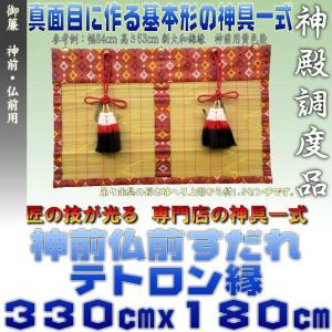 神前仏前御簾 新大和すだれ 赤色・緑色 テトロン縁 幅330cm以下・高さ180cm以下|omakase-factory