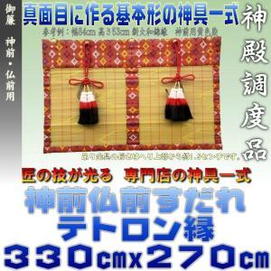 神前仏前御簾 新大和すだれ 赤色・緑色 テトロン縁 幅330cm以下・高さ270cm以下|omakase-factory