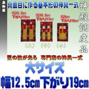 神具 神棚扉用御簾 大 上品 約幅12.5cm下がり19cm|omakase-factory