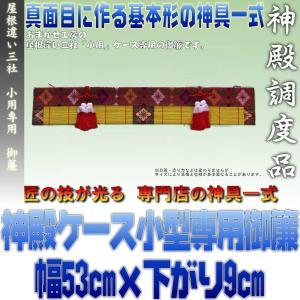 神具 小型サイズ用 神棚ケース向け 赤色の御簾 上品 約幅53cm下がり9cm|omakase-factory