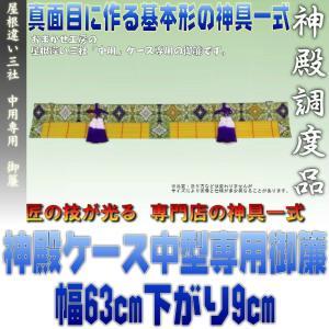 神具 中型サイズ用 神棚ケース向け御簾 上品 約幅63cm下がり9cm|omakase-factory