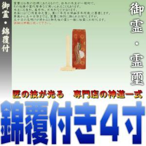 神道 御霊 錦覆付 高さ4寸 尾州桧 上品|omakase-factory