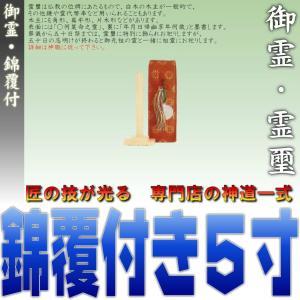 神道 御霊 錦覆付 高さ5寸 尾州桧 上品|omakase-factory