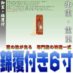 神道 御霊 錦覆付 高さ6寸 尾州桧 上品|omakase-factory