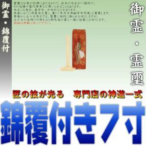 神道 御霊 錦覆付 高さ7寸 尾州桧 上品|omakase-factory