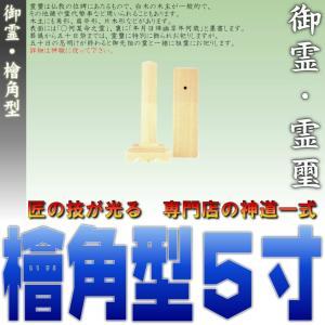 神道 御霊 檜角型 高さ5寸 尾州桧 おまかせ工房|omakase-factory