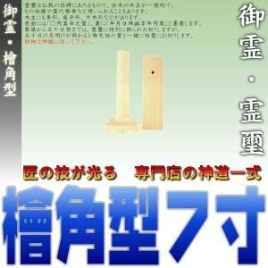 神道 御霊 檜角型 高さ7寸 尾州桧 おまかせ工房|omakase-factory
