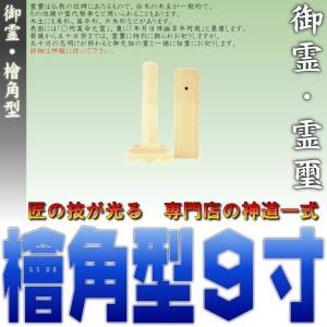 神道 御霊 檜角型 高さ9寸 尾州桧 おまかせ工房|omakase-factory