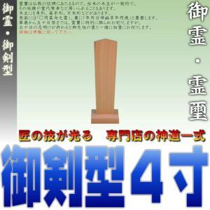 神道 御霊 御剣型 高さ4寸 尾州桧 上品|omakase-factory