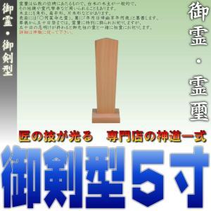 神道 御霊 御剣型 高さ5寸 尾州桧 上品|omakase-factory