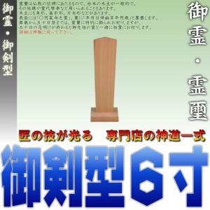 神道 御霊 御剣型 高さ6寸 尾州桧 上品|omakase-factory