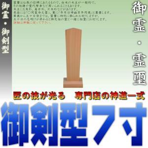 神道 御霊 御剣型 高さ7寸 尾州桧 上品|omakase-factory