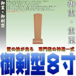 神道 御霊 御剣型 高さ8寸 尾州桧 上品|omakase-factory