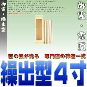 神道 御霊 繰出型 高さ4寸 尾州桧 上品|omakase-factory