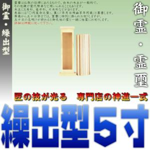 神道 御霊 繰出型 高さ5寸 尾州桧 上品|omakase-factory