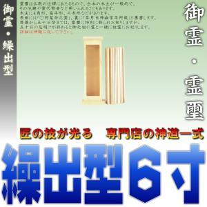 神道 御霊 繰出型 高さ6寸 尾州桧 上品|omakase-factory