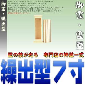 神道 御霊 繰出型 高さ7寸 尾州桧 上品|omakase-factory