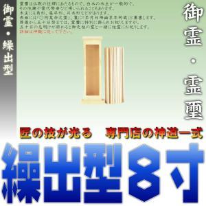 神道 御霊 繰出型 高さ8寸 尾州桧 上品|omakase-factory