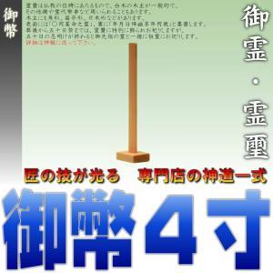神道 御霊 御幣 高さ4寸 尾州桧 上品|omakase-factory