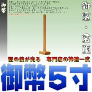 神道 御霊 御幣 高さ5寸 尾州桧 上品|omakase-factory