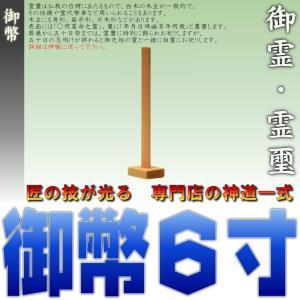 神道 御霊 御幣 高さ6寸 尾州桧 上品|omakase-factory
