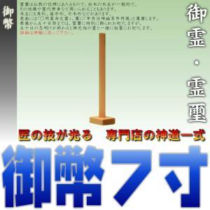 神道 御霊 御幣 高さ7寸 尾州桧 上品|omakase-factory