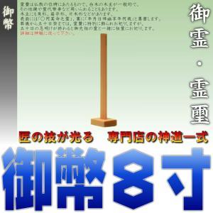 神道 御霊 御幣 高さ8寸 尾州桧 上品|omakase-factory