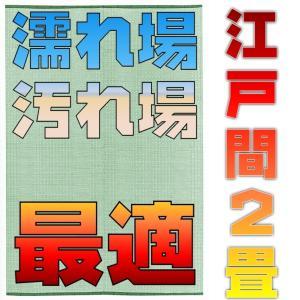 業務用PPござ 江戸間2畳 模様 江戸間2帖 水洗いできる花ゴザ ポリプロピレン敷物|omakase-factory