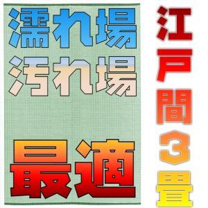 業務用PPござ 江戸間3畳 模様 江戸間3帖 水洗いできる花ゴザ ポリプロピレン敷物|omakase-factory
