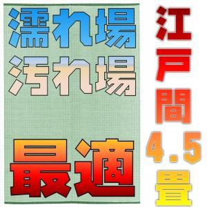業務用PPござ 江戸間4.5畳 模様 江戸間4.5帖 水洗いできる花ゴザ ポリプロピレン敷物|omakase-factory