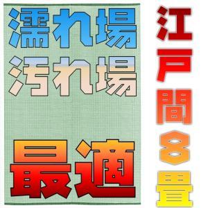 業務用PPござ 江戸間8畳 模様 江戸間8帖 水洗いできる花ゴザ ポリプロピレン敷物|omakase-factory