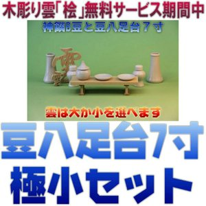 神具 神具セット セトモノB豆 豆八足台7寸 木彫り雲 おまかせ工房|omakase-factory