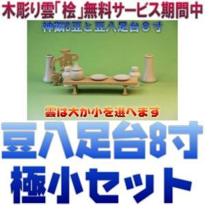 神具 神具セット セトモノB豆 豆八足台8寸 木彫り雲 おまかせ工房|omakase-factory