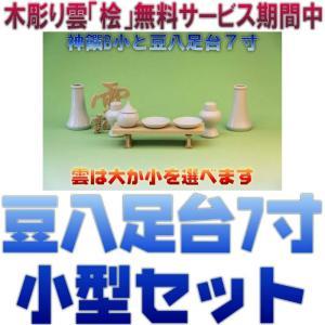 神具 神具セット セトモノB小 豆八足台7寸 木彫り雲 おまかせ工房|omakase-factory