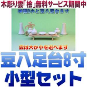 神具 神具セット セトモノB小 豆八足台8寸 木彫り雲 おまかせ工房|omakase-factory