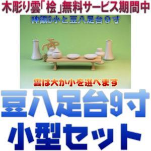 神具 神具セット セトモノB小 豆八足台9寸 木彫り雲 おまかせ工房|omakase-factory