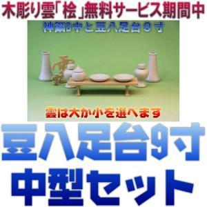 神具 神具セット セトモノB中 豆八足台9寸 木彫り雲 おまかせ工房|omakase-factory