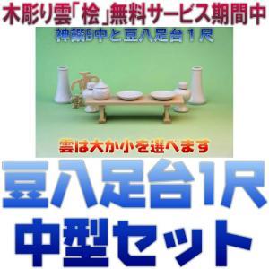 神具 神具セット セトモノB中 豆八足台1尺 木彫り雲 おまかせ工房|omakase-factory