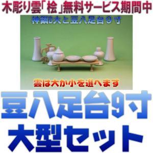 神具 神具セット セトモノB大 豆八足台9寸 木彫り雲 おまかせ工房|omakase-factory