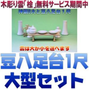 神具 神具セット セトモノB大 豆八足台1尺 木彫り雲 おまかせ工房|omakase-factory